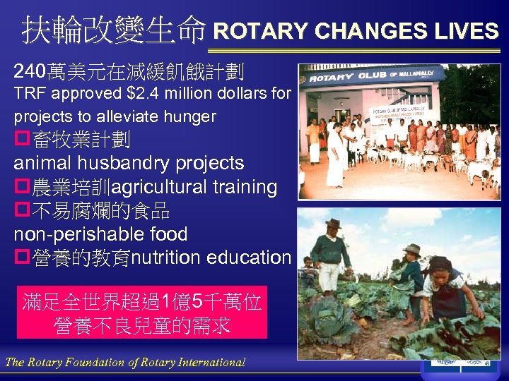 扶輪改變生命 ROTARY CHANGES LIVES 240萬美元在減緩飢餓計劃 TRF approved $2. 4 million dollars for projects to