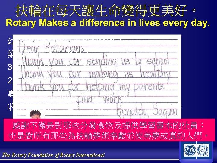 扶輪在每天讓生命變得更美好。 Rotary Makes a difference in lives every day. 幼稚園畢業生代表Renaldo's的信 第 52737號配合獎助金 3860地區Cebu San