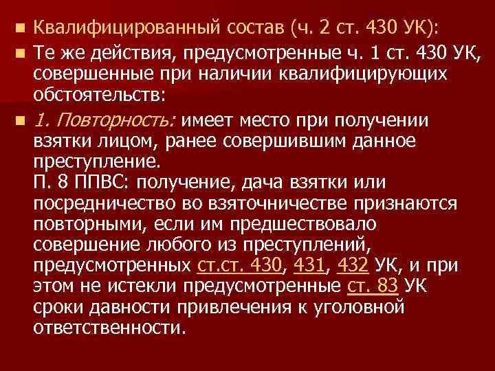 Квалифицированный состав (ч. 2 ст. 430 УК): n Те же действия, предусмотренные ч. 1