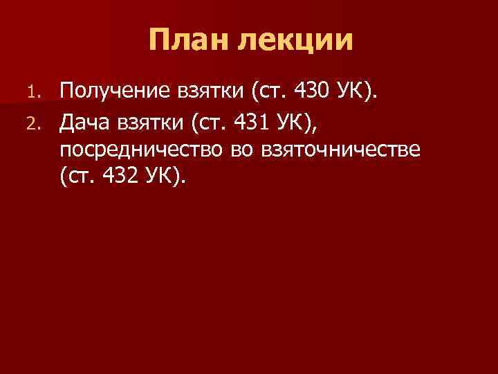 План лекции Получение взятки (ст. 430 УК). 2. Дача взятки (ст. 431 УК), посредничество