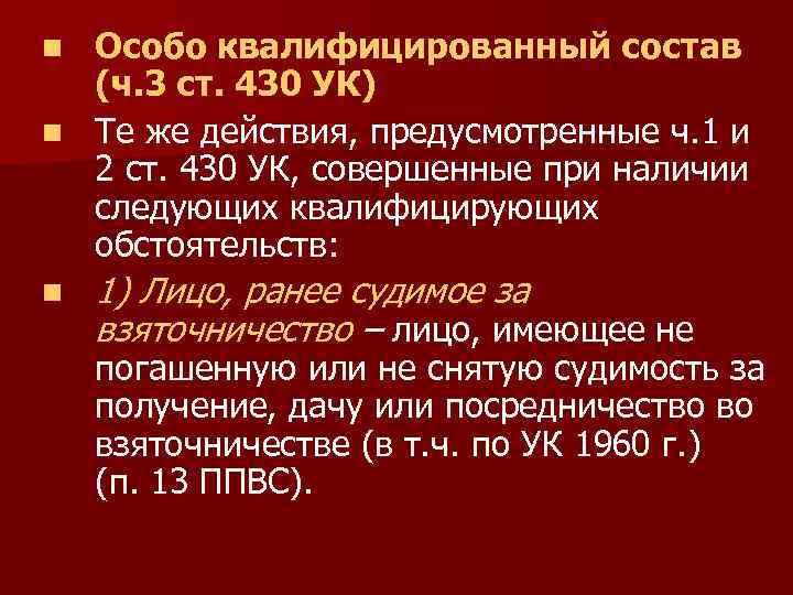 Особо квалифицированный состав (ч. 3 ст. 430 УК) n Те же действия, предусмотренные ч.