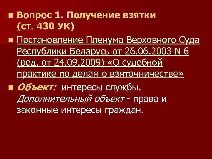 Вопрос 1. Получение взятки (ст. 430 УК) n Постановление Пленума Верховного Суда Республики Беларусь