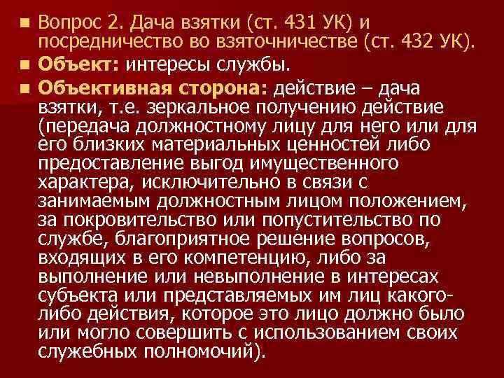 Вопрос 2. Дача взятки (ст. 431 УК) и посредничество во взяточничестве (ст. 432 УК).