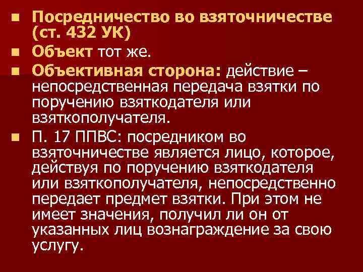 n n Посредничество во взяточничестве (ст. 432 УК) Объект тот же. Объективная сторона: действие