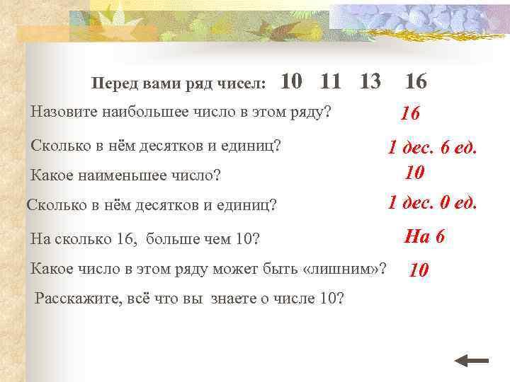 Перед вами ряд чисел: 10 11 13 16 Назовите наибольшее число в этом ряду?