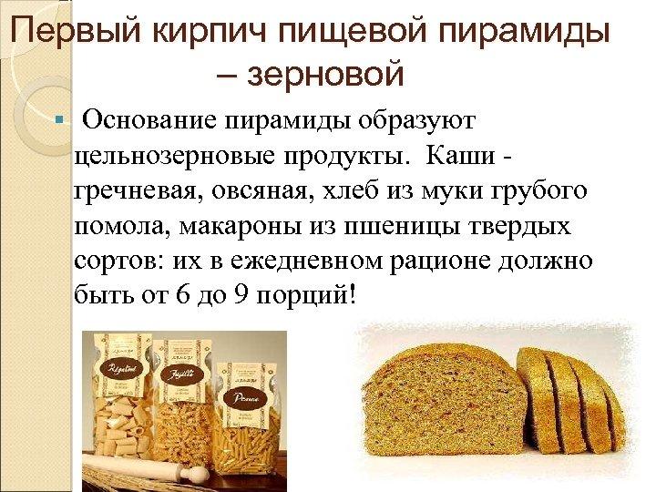 Первый кирпич пищевой пирамиды – зерновой § Основание пирамиды образуют цельнозерновые продукты. Каши -