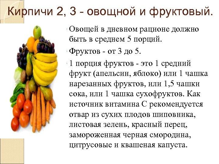 Кирпичи 2, 3 - овощной и фруктовый. Ø Овощей в дневном рационе должно быть
