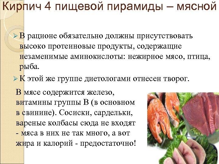 Кирпич 4 пищевой пирамиды – мясной Ø В рационе обязательно должны присутствовать высоко протеиновые