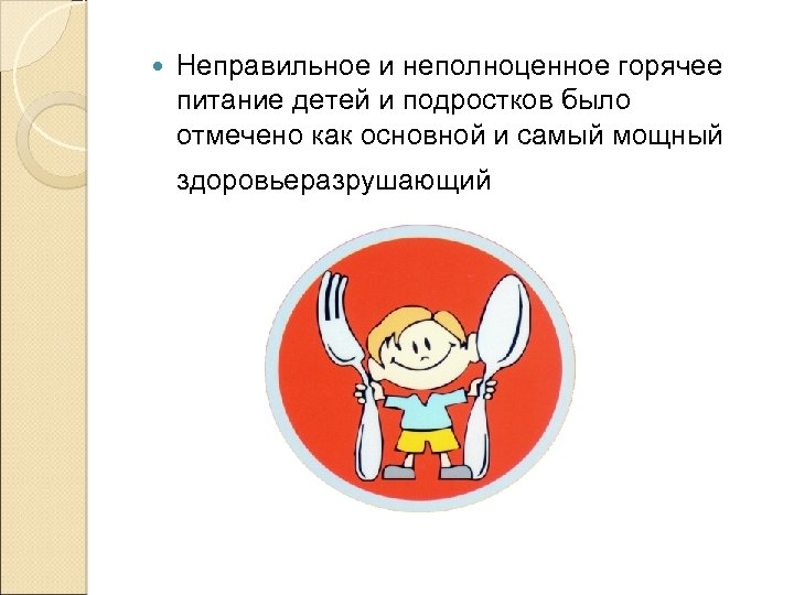 Неправильное и неполноценное горячее питание детей и подростков было отмечено как основной и