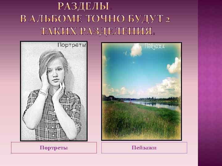 Портреты Пейзажи