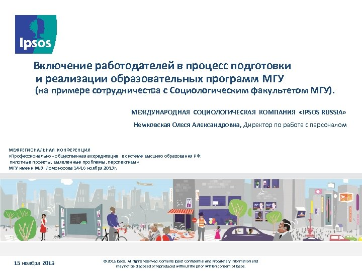 Включение работодателей в процесс подготовки и реализации образовательных программ МГУ (на примере сотрудничества с