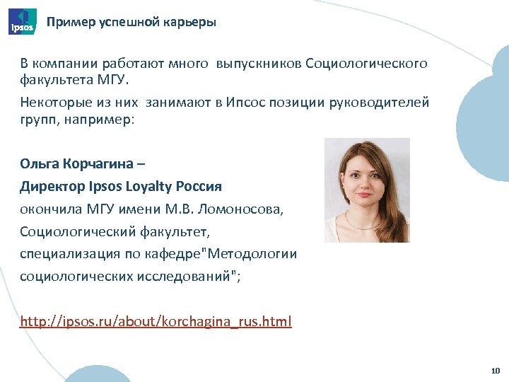 Пример успешной карьеры В компании работают много выпускников Социологического факультета МГУ. Некоторые из них