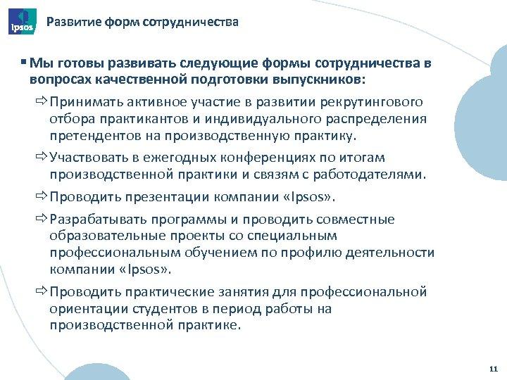 Развитие форм сотрудничества § Мы готовы развивать следующие формы сотрудничества в вопросах качественной подготовки