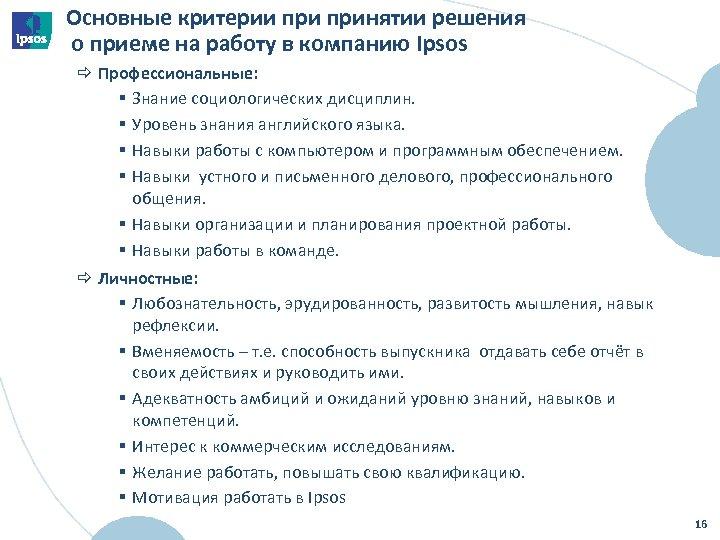 Основные критерии принятии решения о приеме на работу в компанию Ipsos ð Профессиональные: §