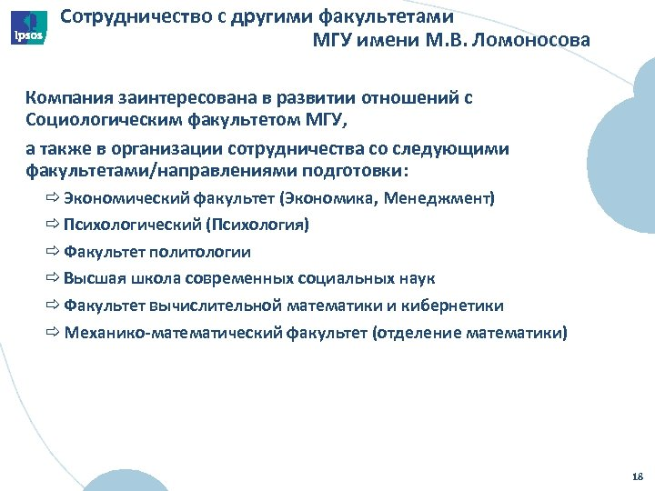 Сотрудничество с другими факультетами МГУ имени М. В. Ломоносова Компания заинтересована в развитии отношений