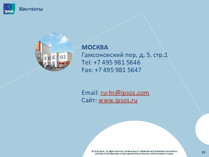 Контакты МОСКВА Гамсоновский пер, д. 5, стр. 1 Tel: +7 495 981 5646 Fax: