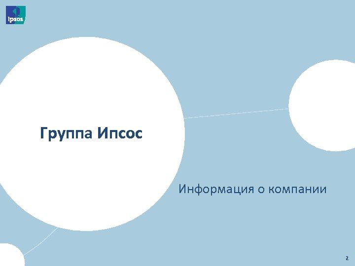 Группа Ипсос Информация о компании 2