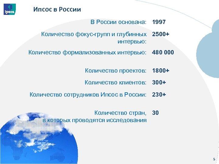 Ипсос в России В России основана: 1997 Количество фокус-групп и глубинных 2500+ интервью: Количество