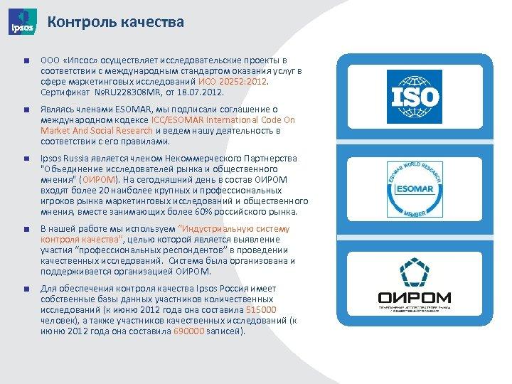 Контроль качества ООО «Ипсос» осуществляет исследовательские проекты в соответствии с международным стандартом оказания услуг
