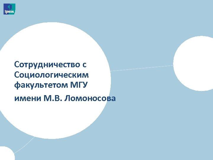 Сотрудничество с Социологическим факультетом МГУ имени М. В. Ломоносова