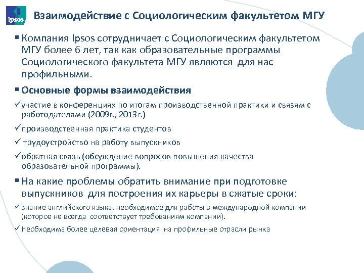 Взаимодействие с Социологическим факультетом МГУ § Компания Ipsos сотрудничает с Социологическим факультетом МГУ более