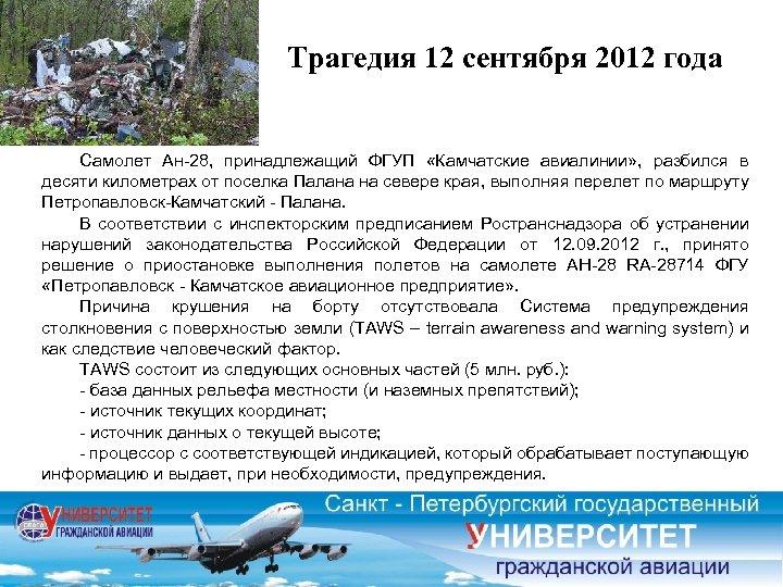 Трагедия 12 сентября 2012 года Самолет Ан 28, принадлежащий ФГУП «Камчатские авиалинии» , разбился