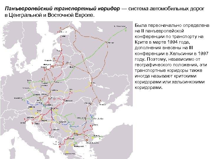 Панъевропейский транспортный коридор — система автомобильных дорог в Центральной и Восточной Европе. Была первоначально