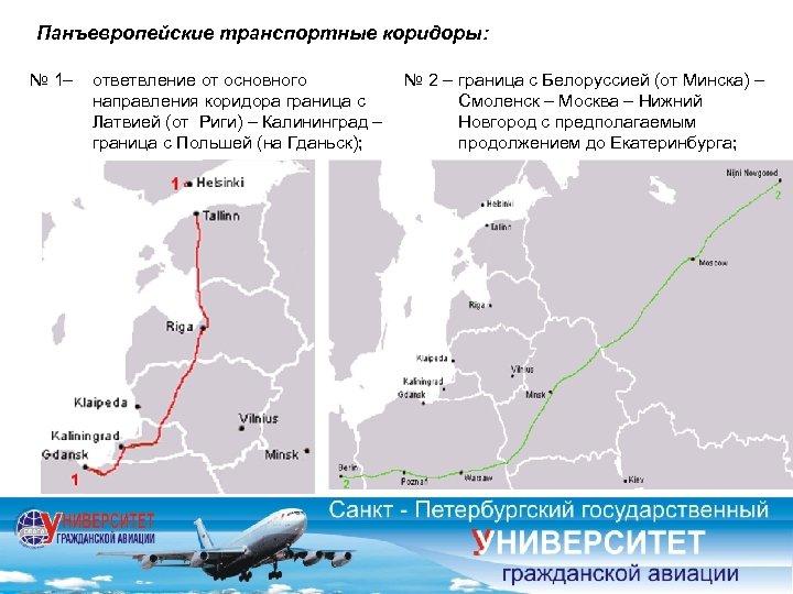 Панъевропейские транспортные коридоры: № 1– ответвление от основного № 2 – граница с Белоруссией
