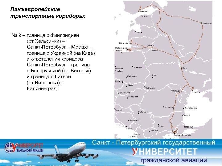 Панъевропейские транспортные коридоры: № 9 – граница с Финляндией (от Хельсинки) – Санкт Петербург