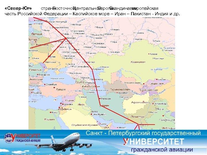 «Север-Юг» – страны Восточной, Центральной Скандинавии Европы и европейская часть Российской Федерации –