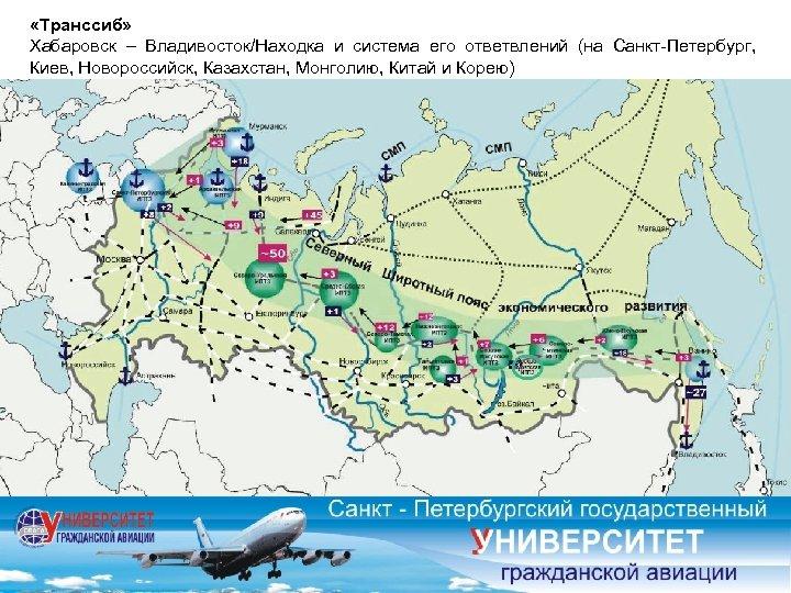 «Транссиб» Хабаровск – Владивосток/Находка и система его ответвлений (на Санкт Петербург, Киев, Новороссийск,