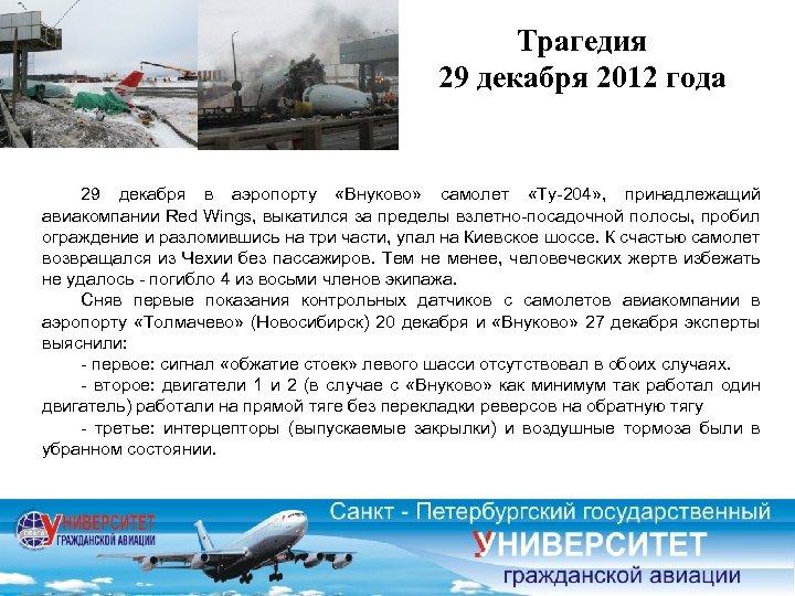 Трагедия 29 декабря 2012 года 29 декабря в аэропорту «Внуково» самолет «Ту 204» ,