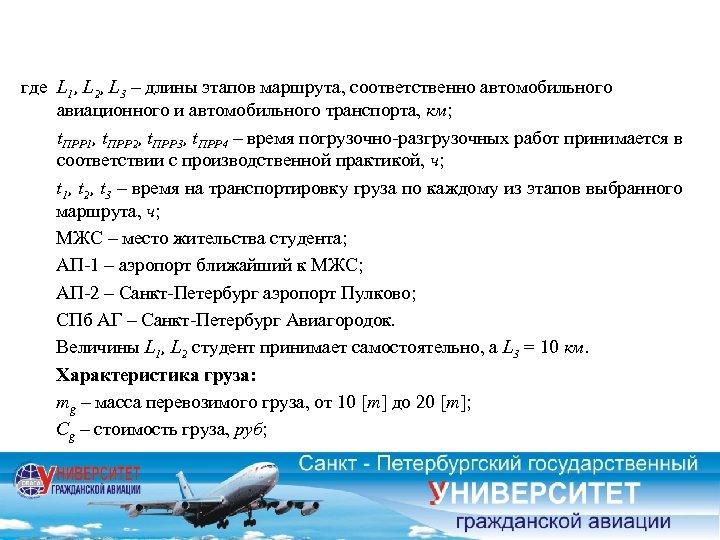 где L 1, L 2, L 3 – длины этапов маршрута, соответственно автомобильного авиационного