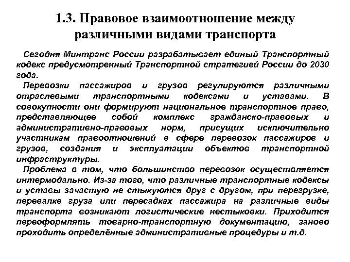 1. 3. Правовое взаимоотношение между различными видами транспорта Сегодня Минтранс России разрабатывает единый Транспортный