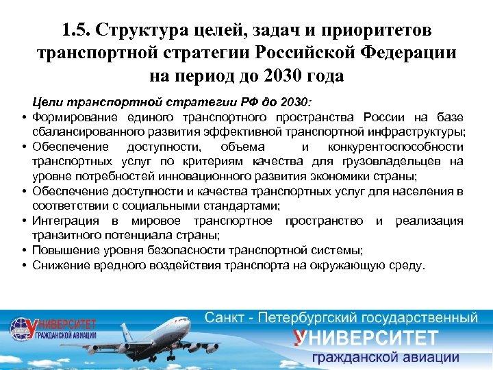 1. 5. Структура целей, задач и приоритетов транспортной стратегии Российской Федерации на период до