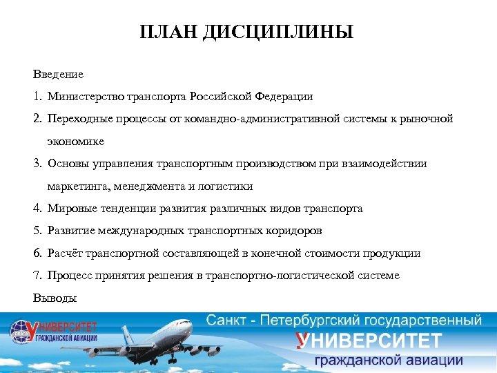 ПЛАН ДИСЦИПЛИНЫ Введение 1. Министерство транспорта Российской Федерации 2. Переходные процессы от командно административной