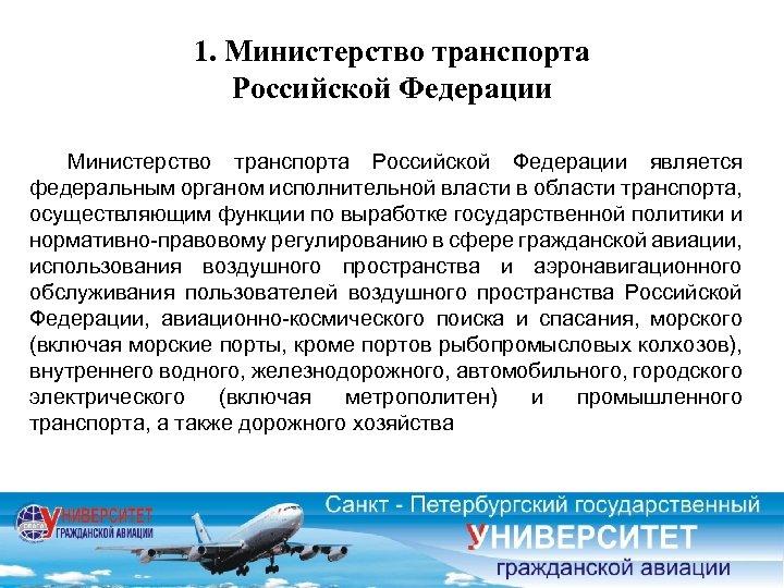 1. Министерство транспорта Российской Федерации является федеральным органом исполнительной власти в области транспорта, осуществляющим
