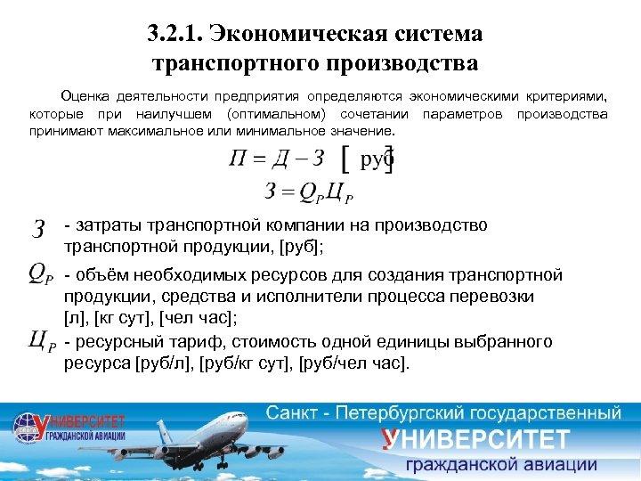 3. 2. 1. Экономическая система транспортного производства Оценка деятельности предприятия определяются экономическими критериями, которые