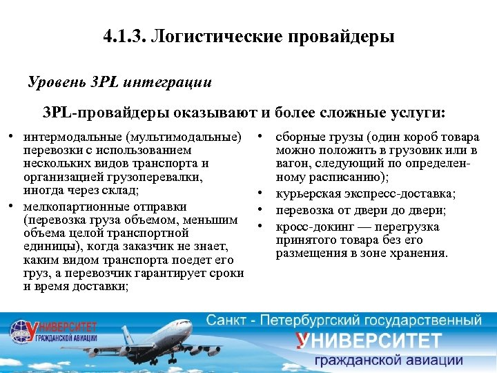 4. 1. 3. Логистические провайдеры Уровень 3 PL интеграции 3 РL-провайдеры оказывают и более