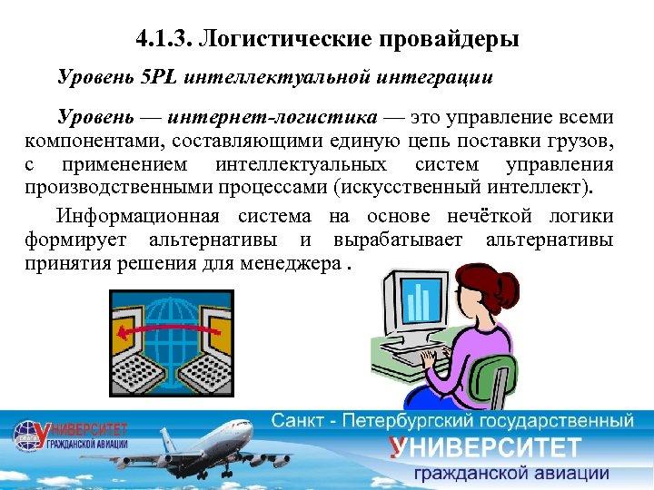4. 1. 3. Логистические провайдеры Уровень 5 PL интеллектуальной интеграции Уровень — интернет-логистика —