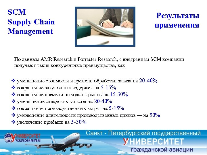 SCM Supply Chain Management Результаты применения По данным AMR Research и Forrester Research, с