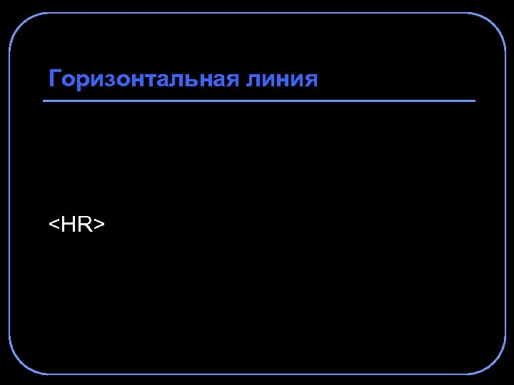 Горизонтальная линия <HR>