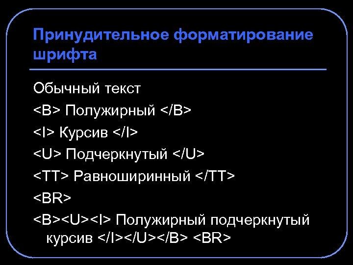 Принудительное форматирование шрифта Обычный текст <B> Полужирный </B> <I> Курсив </I> <U> Подчеркнутый </U>