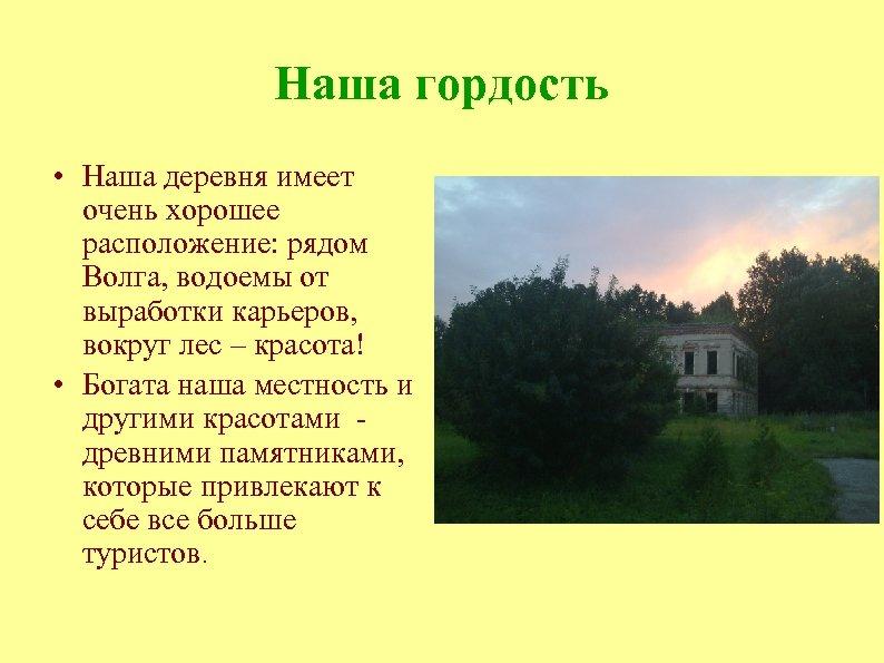 Наша гордость • Наша деревня имеет очень хорошее расположение: рядом Волга, водоемы от выработки