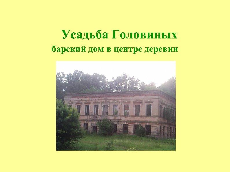 Усадьба Головиных барский дом в центре деревни