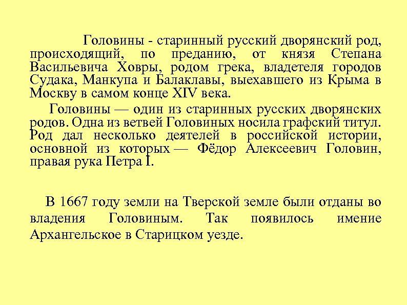 Головины - старинный русский дворянский род, происходящий, по преданию, от князя Степана Васильевича