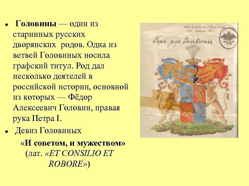Головины — один из старинных русских дворянских родов. Одна из ветвей Головиных носила графский