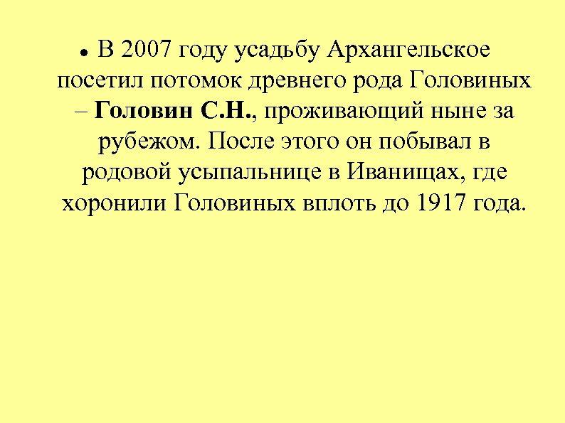 В 2007 году усадьбу Архангельское посетил потомок древнего рода Головиных – Головин С. Н.