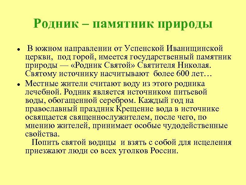 Родник – памятник природы В южном направлении от Успенской Иванищинской церкви, под горой, имеется