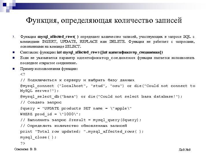 Функция, определяющая количество записей 7. n n n Функция mysql_affected_rows( ) определяет количество записей,